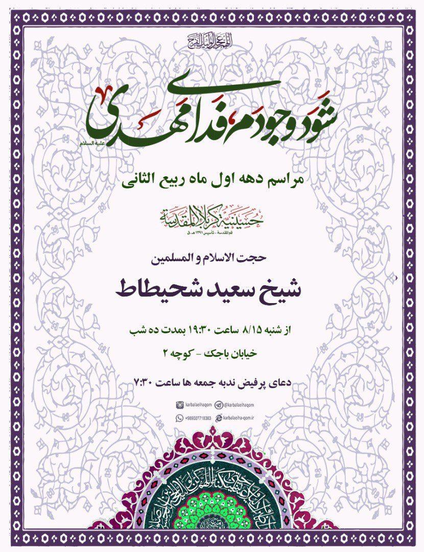 برنامه جاری حسینیه