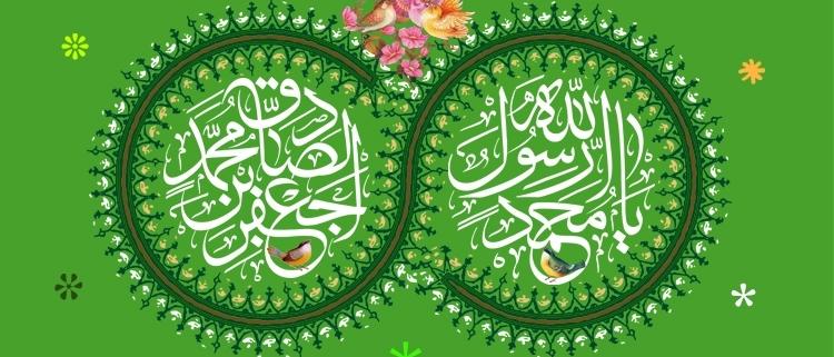 جشن میلاد پیامبر اکرم (صل الله علیه و آله و سلم) و حضرت امام صادق (علیه السلام)