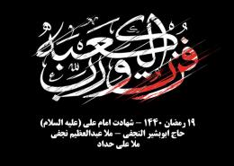 19 رمضان 1440-1398 - ایام شهادت امام علی (علیه السلام)