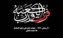 20 رمضان 1440-1398 - ایام شهادت امام علی (علیه السلام)
