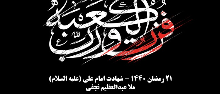 21 رمضان 1440-1398 – ایام شهادت امام علی (علیه السلام)