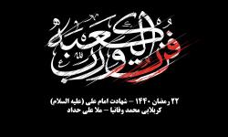 22 رمضان 1440-1398 – ایام شهادت امام علی (علیه السلام)