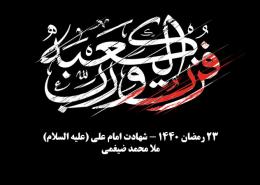 23 رمضان 1440-1398 – ایام شهادت امام علی (علیه السلام) – ملا محمد ضیغمی