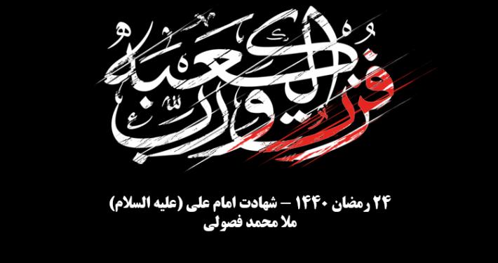 24 رمضان 1440-1398 – ایام شهادت امام علی (علیه السلام) – ملا محمد فصولی
