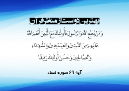 بهترین دوست از منظر قرآن