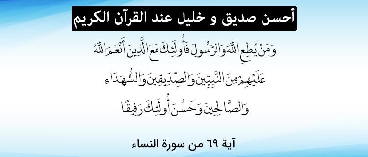 أحسن صدیق و خلیل عند القرآن الکریم