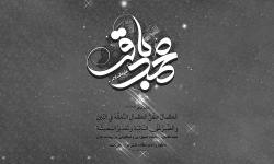شهادت امام باقر (علیه السلام)