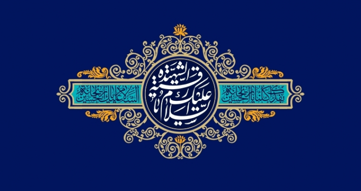 ولادت حضرت رقیه (سلام الله علیها)